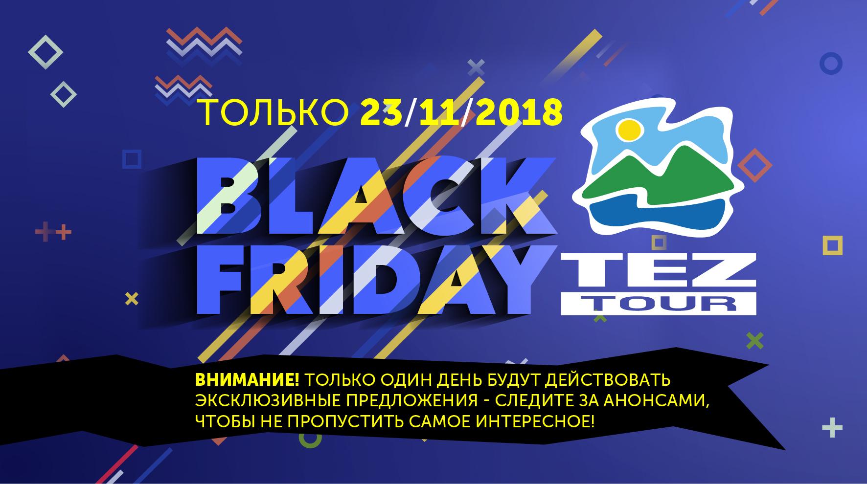 blackfridayteztour